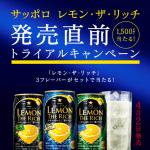 【1,500名に当たる!!】サッポロ レモン・ザ・リッチ 3フレーバーがセットで当たる!キャンペーン