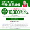 【100名に当たる!!】楽天スーパーポイント10,000ポイントが当たる!楽天スーパーSALE キャンペーン