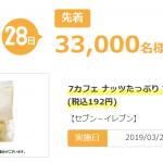 【先着33,000名!!】7カフェ ナッツたっぷり マカダミアクッキーがもらえる!dエンジョイパス 888デー キャンペーン