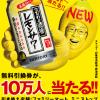 【10万名に当たる!!】LINE限定 こだわり酒場のレモンサワー350ml缶が当たる!キャンペーン