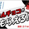【先着90万名!!】チロルチョコがもらえる!ローソンアプリ限定 キャンペーン