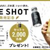 【2,000名に当たる!!】月桂冠THE SHOT 2本セットが当たる!キャンペーン