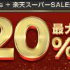 【楽天スーパーポイント最大20%還元!!】Rebates + 楽天スーパーSALE連動企画 スーパーポイントバック!