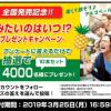 【4,000名に当たる!!】リポビタンアルコベール10本セットが当たる!キャンペーン