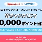 【最大10,000ポイントが当たる!!】楽天チェックでローソンにチェックイン!キャンペーン