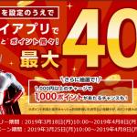 【楽天ペイアプリ】楽天カードを設定したお支払いでポイント倍々!ポイント最大40倍還元キャンペーン
