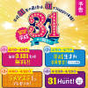 【毎日3,131名無料!!】平成31年の最後は、31でHappy体験!キャンペーン