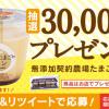【3万名に当たる!!】シャトレーゼ 無添加契約農場たまごのプリンが当たる!キャンペーン