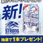 【14万名に当たる!!】キリン・ザ・ストロング(350ml缶)が当たる!キャンペーン