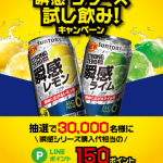 【3万名に当たる!!】瞬間シリーズ購入代相当のLINEポイント150ポイントプレゼント!キャンペーン