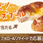 【合計10万名に当たる!!】ローソン「マチノパン チーズ!チーズブール」がその場で当たる!キャンペーン