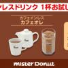【ミスタードーナツ】カフェインレスドリンク1杯お試しクーポンプレゼント!キャンペーン