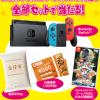 【最大100,105名に当たる!!】「Nintendo Switch、他」または「LINEポイント」が当たる!キャンペーン