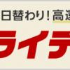【3/29~4/1】日替わりポイント高還元ストアに注目!!リーベイツフライデー開催!