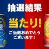 【当選!!】30万人に金麦・金麦〈ゴールド・ラガー〉 無料クーポン当たる!キャンペーン