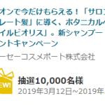 【1万名に当たる!!】「サロンスタイルビオリス」新シャンプー・コンディショナー本体プレゼント!キャンペーン