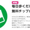 【mineoさんぽ】mineoアプリに歩くだけでチップがもらえる新機能が追加された!
