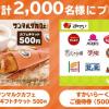 【2,000名に当たる!!】サンマルクカフェ カフェギフトチケット500円 すかいらーく ご優待券(500円)がその場で当たる!キャンペーン