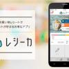 【レシーカ】レシートでTポイントが貯まるアプリをはじめてみた!