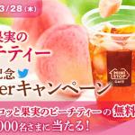 【1,000名に当たる!!】ゴロッと果実のピーチティーの無料クーポンが当たる!キャンペーン