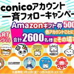 【合計2,600名に当たる!!】Amazonギフト券500円分が当たる!niconicoアカウント一斉フォローキャンペーン