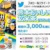 【当選!!】熊本おいしい玄米茶 525mlが3,000名に当たる!キャンペーン