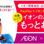 【32店舗限定!!】イオンでPayPayはじまるキャンペーン開催!