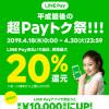 【LINE Pay】実質最大20%還元!!平成最後の超Payトク祭開催!