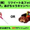 【全プレ!!】ブラックサンダーORチュッパチャップスの無料券がもらえる!キャンペーン