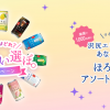 【1,000名に当たる!!】ほろよい3缶アソートセットが当たる!キャンペーン