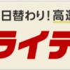 【4/26~4/29】日替わりポイント高還元ストアに注目!!平成最後のリーベイツフライデー開催!