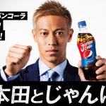 【16万名に当たる!!】本田とじゃんけん ペプシジャパンコーラ1本もらえる!キャンペーン