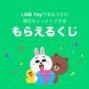 【4月1日~4月30日】LINE Pay「もらえるくじ」全くじ引き結果公開!!