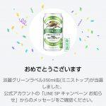 【当選!!】20万名に淡麗グリーンラベル350ml缶が当たる!キャンペーン