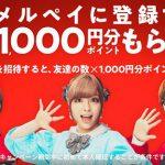 【第2弾!!】1,000円分ポイントもらえる!すすメルペイ友達招待キャンペーン
