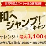 【当選!!】楽天 ラッキーくじ 令和へジャンプ!キャンペーン