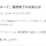 【ショック!!】Kiigoでnanacoギフトコード販売終了