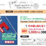 【300名に当たる!!】イオンギフトカード5,000円分が当たる!キャンペーン