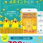 【dヘススケア(300円)】300ポイントプレゼント!リリース記念キャンペーン