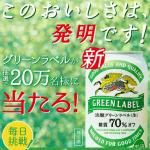 【20万名に当たる!!】淡麗グリーンラベル350ml缶が当たる!キャンペーン