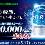 【10万名に当たる!!】『アサヒスーパードライ 瞬冷辛口』無料引換えクーポンが当たる!キャンペーン