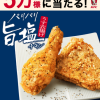 【5万名に当たる!!】ケンタッキー パリパリ旨塩チキンが当たる!キャンペーン