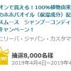 【8,000名に当たる!!】ラックス ナチュラルスムース シャンプーコンディショナーセットが当たる!キャンペーン