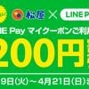 【先着100万人!!】LINE Pay 200円引きクーポンを使って松屋の牛めし食べてきた!