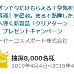 【8,000名に当たる!!】クリアターン プレミアム フレッシュマスクが当たる!キャンペーン