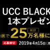 【25万名に当たる!!】UCC BLACK 無糖1本プレゼント!キャンペーン