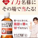 【7万名に当たる!!】LINE限定 からだすこやか茶Wが当たる!キャンペーン