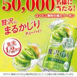 【5万名に当たる!!】LINE限定 贅沢搾りキウイ無料引換えクーポンが当たる!キャンペーン