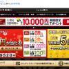 【Yahoo! toto】1番還元率が高いポイントサイトを調査してみた!