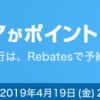 【楽天Rebates】旅行ストアが期間限定ポイントバック率UP!